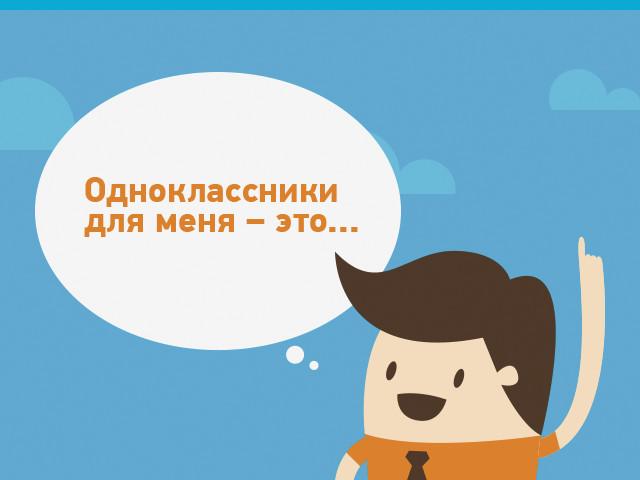 Зарабатываем в Одноклассниках