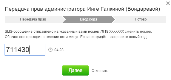 """Как передать права на группу в """"Одноклассниках"""""""