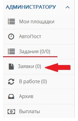 Рекламная биржа Sociate.ru – хороший помощник админов