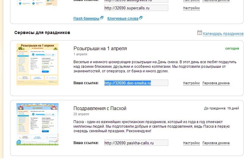Grattis.ru – пик конверсии на 1 апреля!