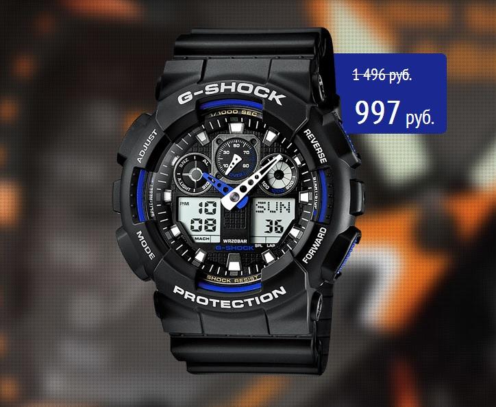 Продаём часики G-SHOCK