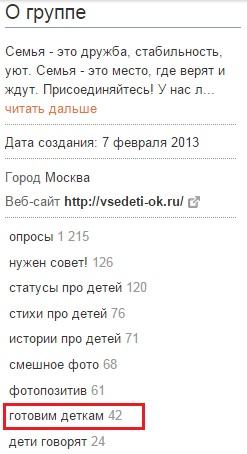 Теги в группах Одноклассников