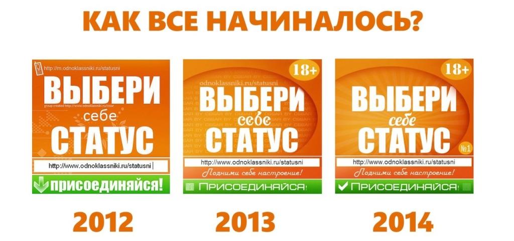 Статусы для Одноклассников. Как все начиналось