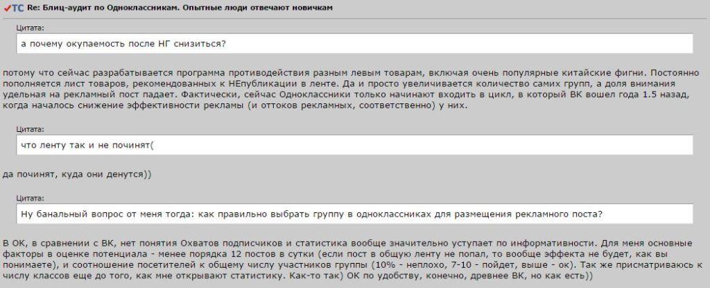 Блиц-аудит по Одноклассникам. Опытные люди отвечают новичкам