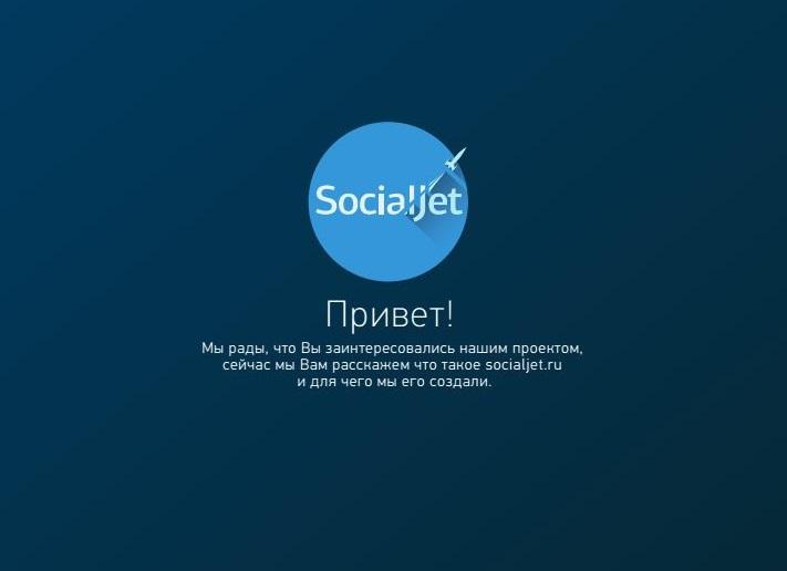 Socialjet: сервис автоматической рекламы