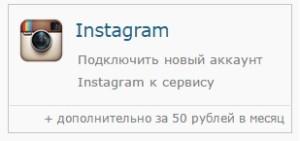 Как создать дополнительный аккаунт в инстаграм - Pedrollo-zakaz.ru