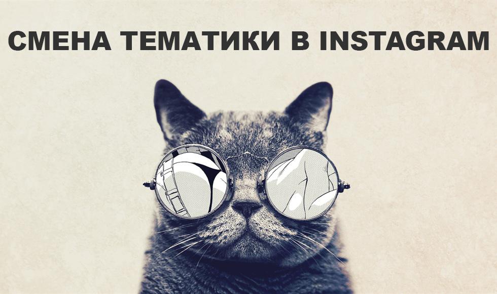 Смена тематики в Instagram