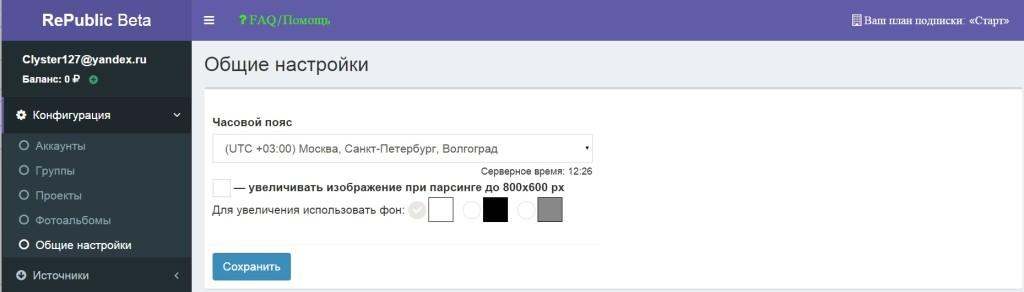 RePublic - Республика автономного постинга