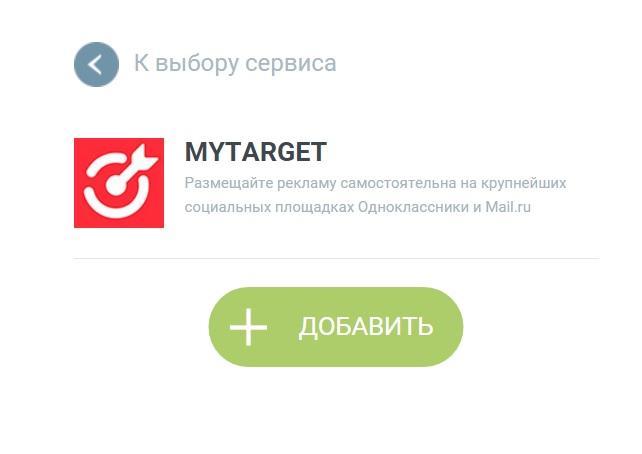 Как пополнить баланс MyTarget на небольшую сумму