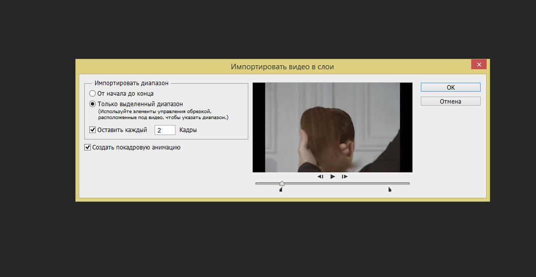 как сделать гифку из видео фотошоп