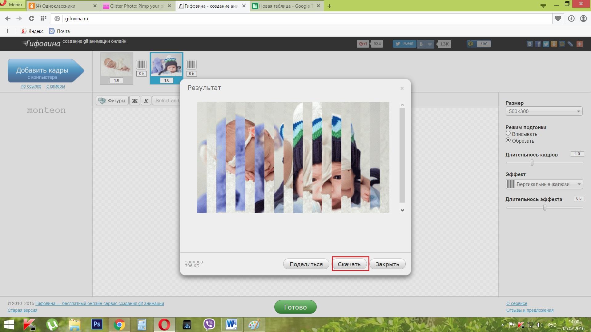 Как удалить фото с Радикала хостинг картинок радикал Хостинг 73