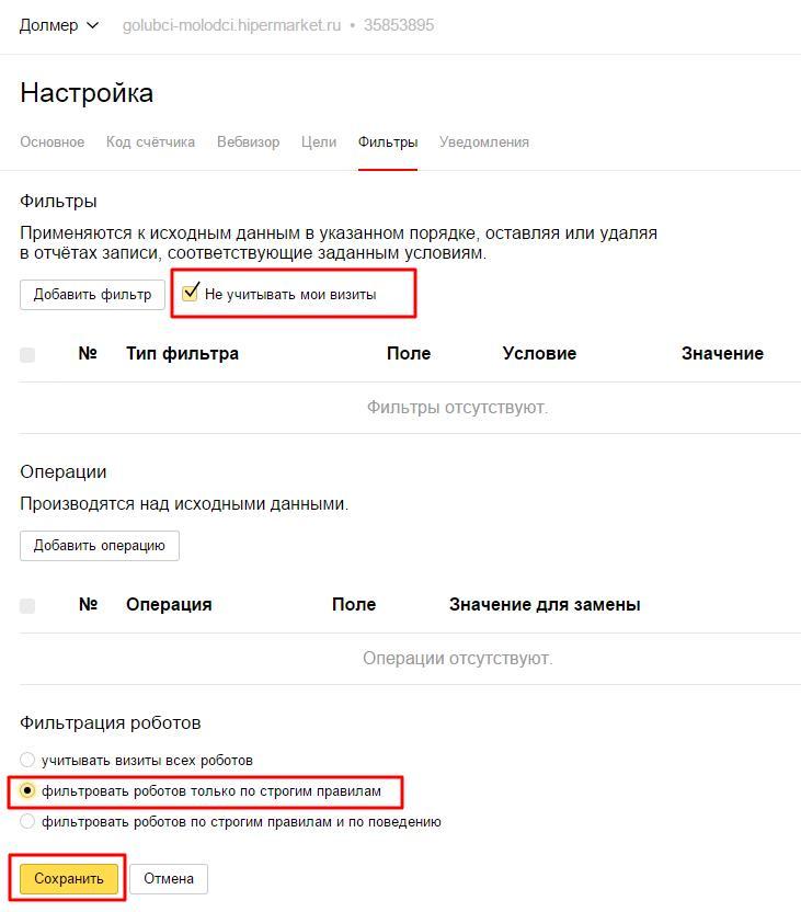 Как подключить Яндекс.Метрику к одностраничнику Apishops
