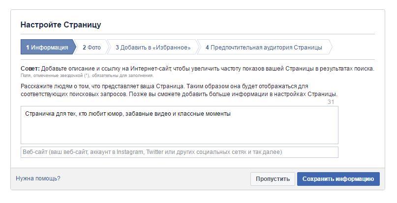 Как создать страницу (fun-page) в Фейсбук ФЕЙСБУК