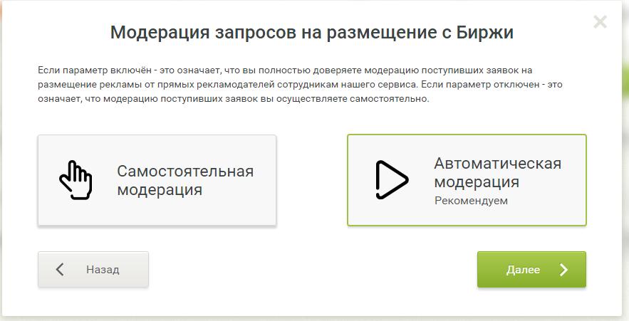 Биржа в Одноклассниках