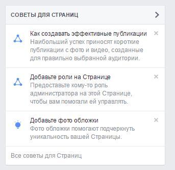 Как создать страницу (fun-page) в Фейсбук