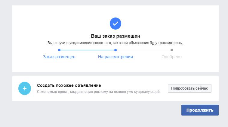Создание рекламы в Facebook через Power Editor