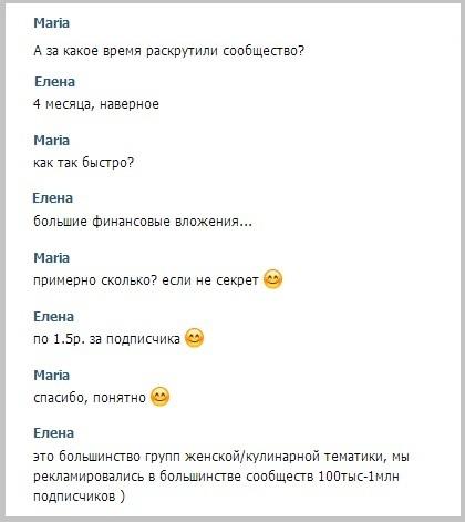 ВКонтакте vs Одноклассники. Как я покупала группу