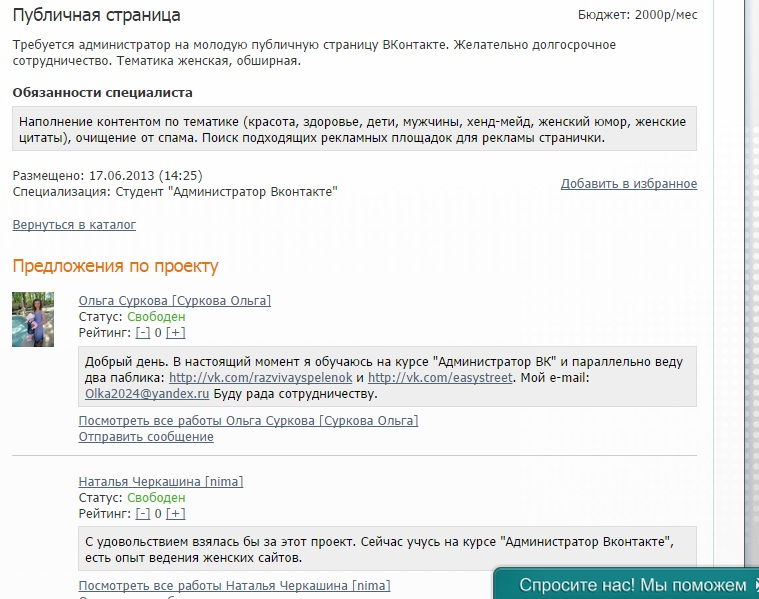 Assistor.ru - для занятых и лентяев