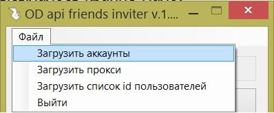 Темная сторона Одноклассников – инвайт в друзья и в группы