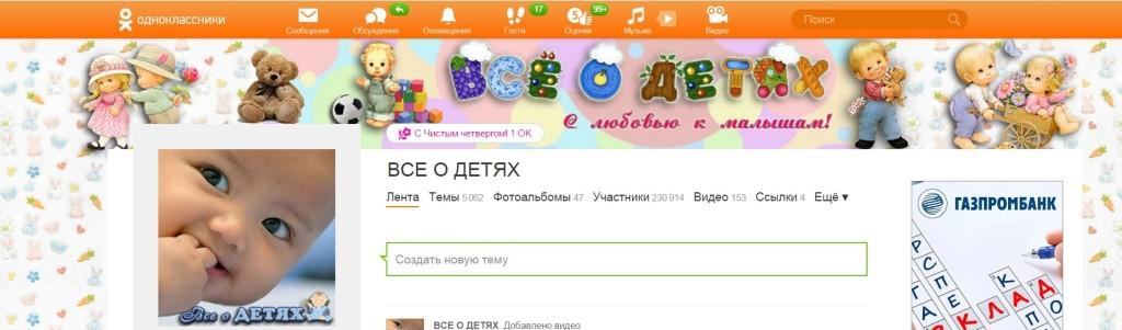 Создать тему оформления в Одноклассниках