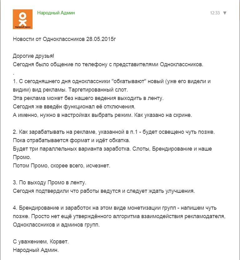 Что нас ждет дальше в Одноклассниках