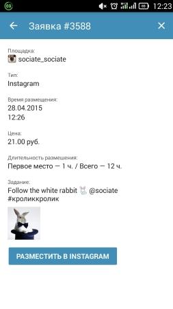 Instagram + Sociate
