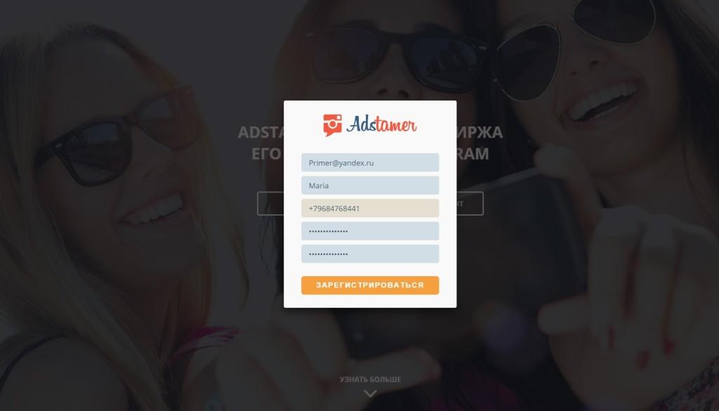 Adstamer – биржа рекламы для Instagram