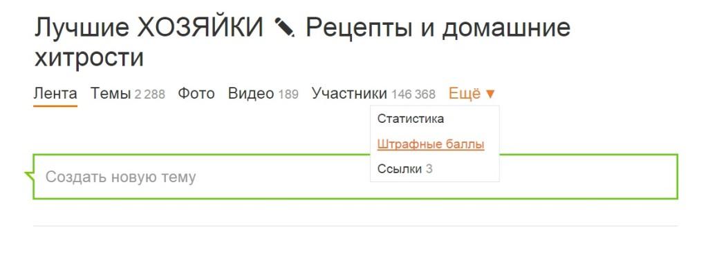Раздача штрафных баллов от Одноклассников