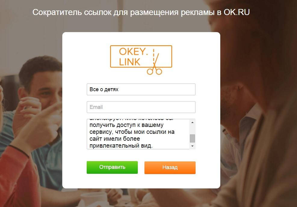 Okey.link - сервис коротких ссылок от Одноклассников