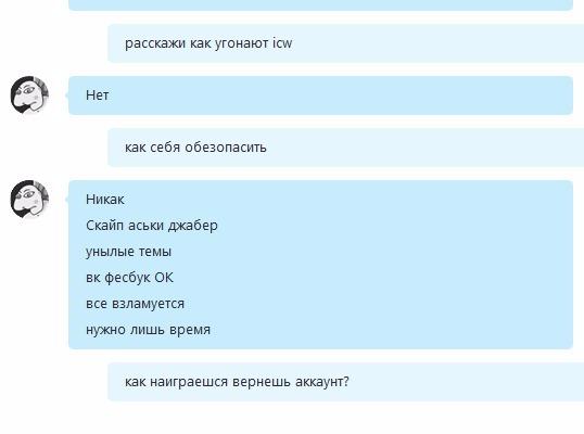 Побирушки в Skype или как не стать жертвой мошенничества
