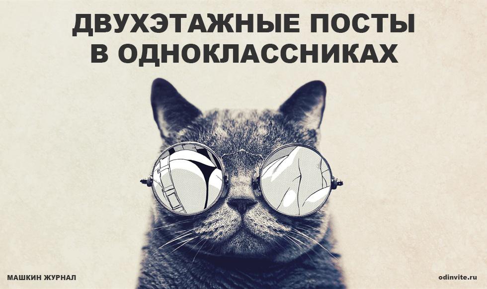 Двухэтажные посты в Одноклассниках