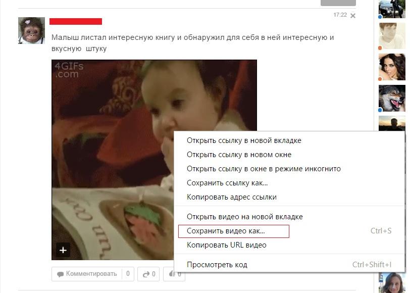 Как сохранить гифку из Одноклассников