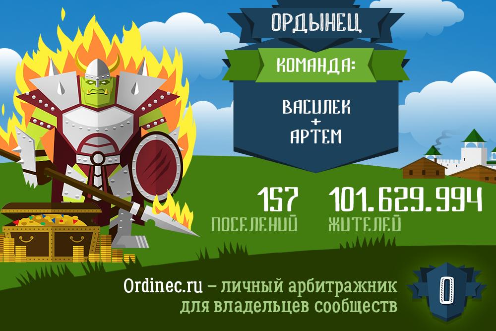 «Ордынец» – новый тренд в автоматической монетизации тематических сообществ
