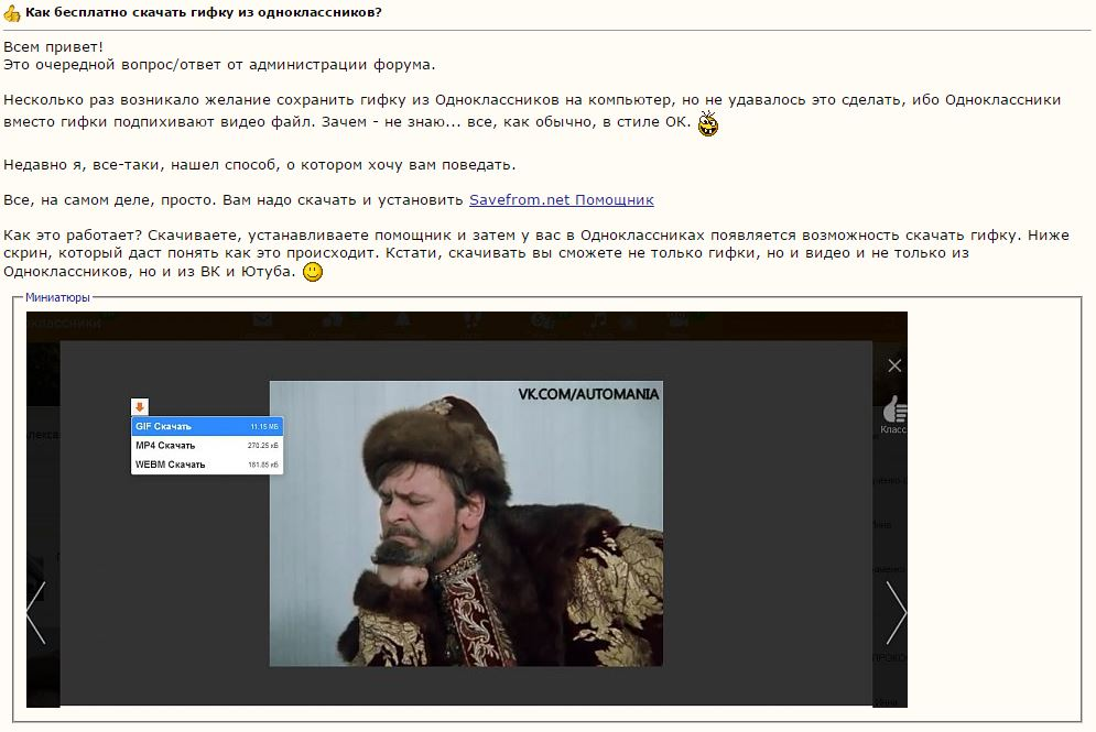 kak-soxranit-gifku-iz-odnoklassnikov