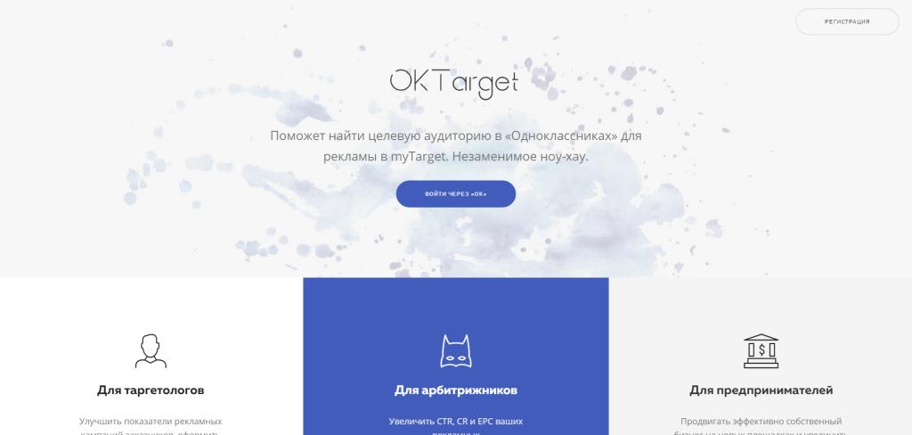 OKTarget – прицельные выстрелы в вашу ЦА