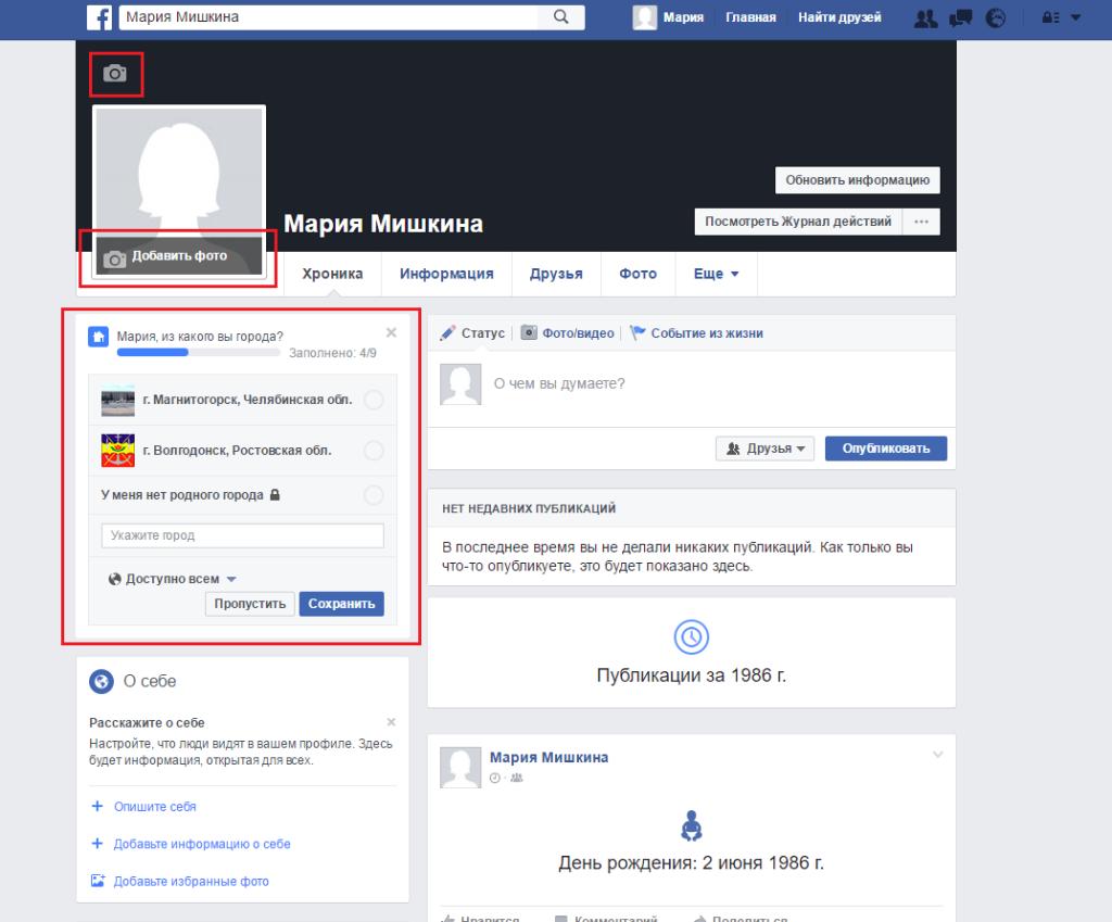 Как создать аккаунт в Фейсбук